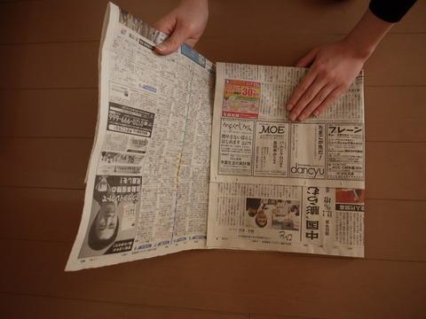 ゴミ 袋 新聞紙