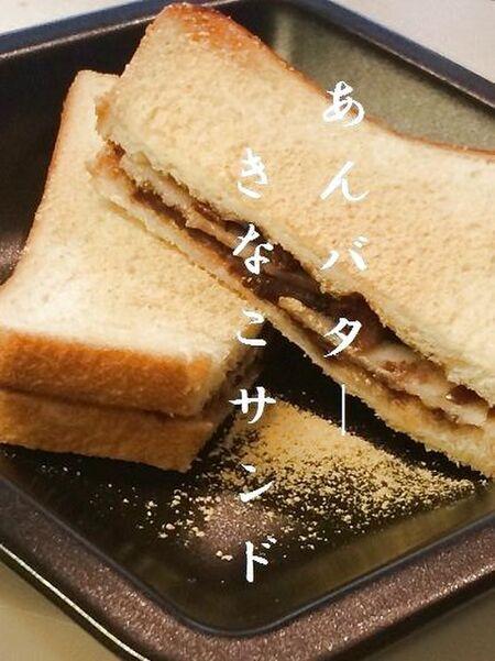 しゃぶしゃぶ用お餅で、もっちり美味しい『あんバターきなこサンド』