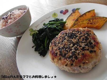 簡単かさ増し~豆腐入りの味噌ハンバーグ