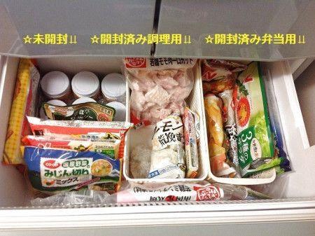 冷凍庫内に食材の住所を決めよう!買い物の目安にもGood!