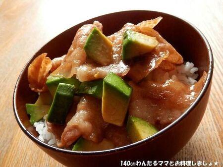 簡単★アボカドと豚肉の甘辛丼