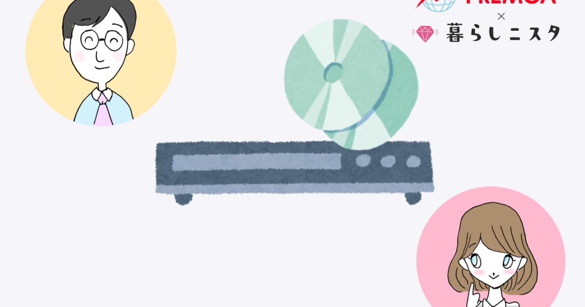 おすすめ ブルーレイ レコーダー 【2020年版】外付けブルーレイドライブ おすすめ10選