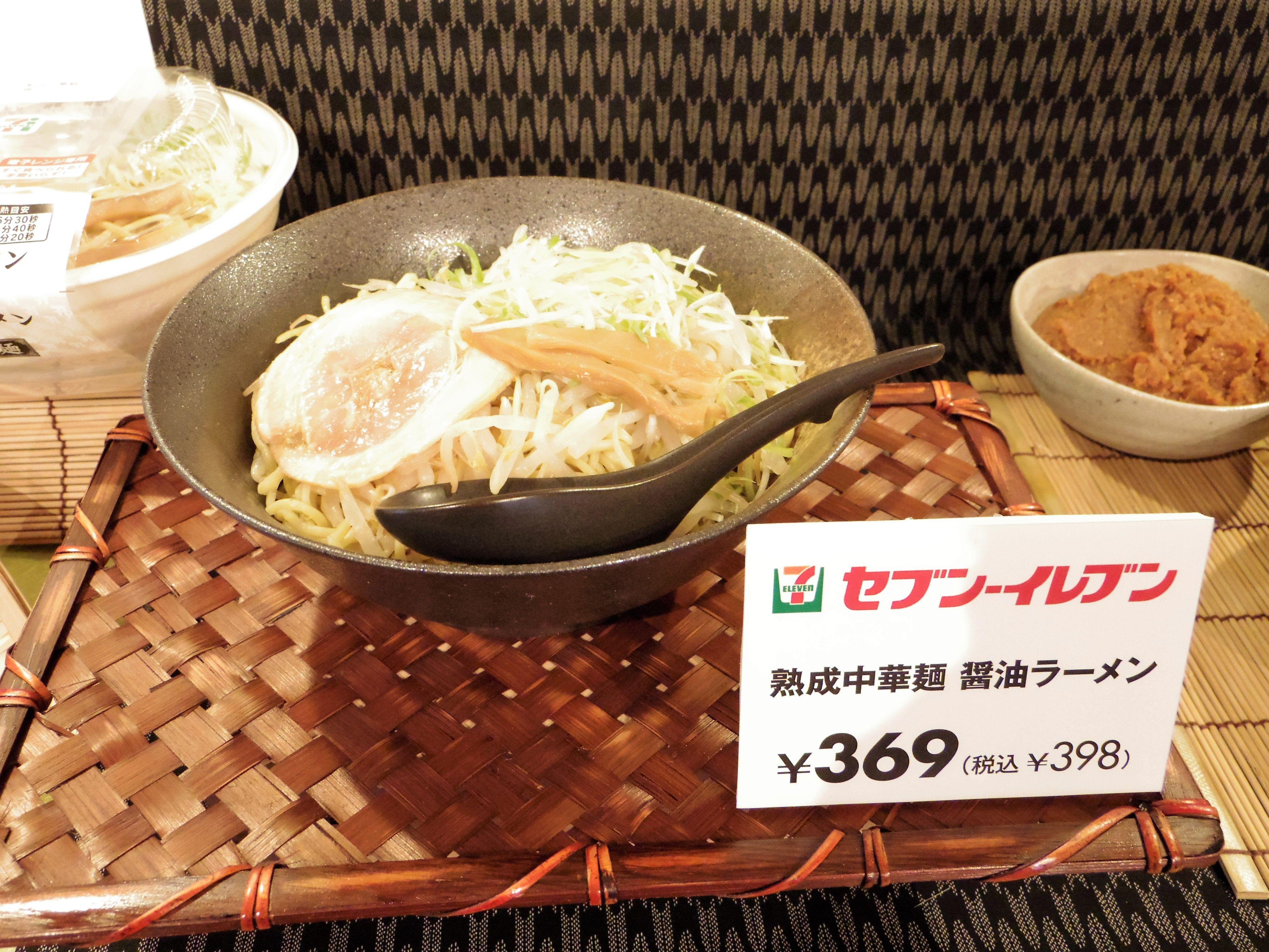 熟成中華麺 醤油ラーメン