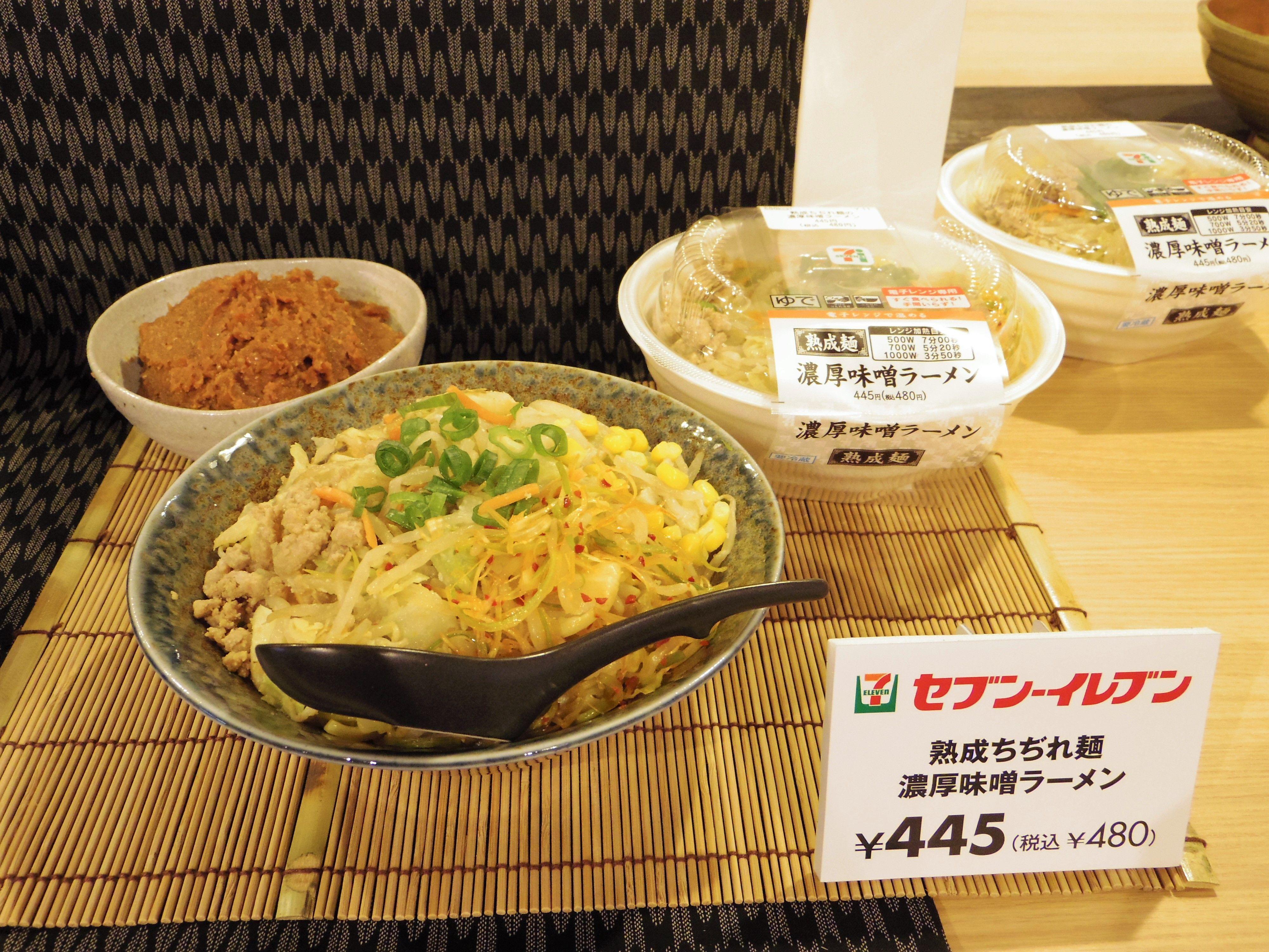 熟成ちぢれ麺 濃厚味噌ラーメン