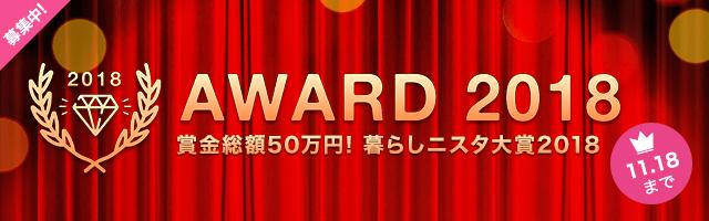 暮らしmimizuku大賞2018