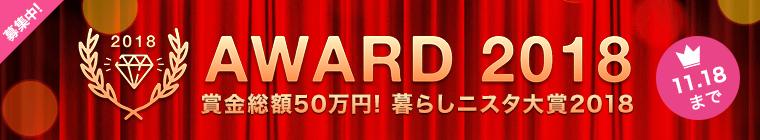 暮らしニスタ大賞2018