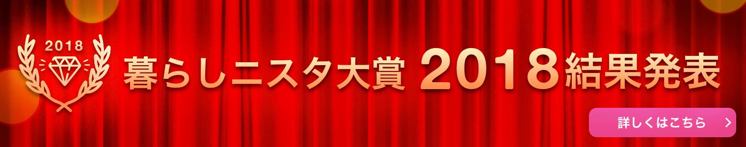 暮らしニスタ大賞2018結果発表