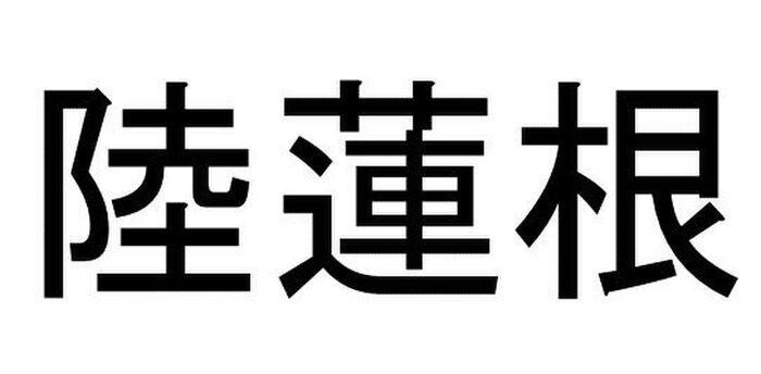陸蓮根】って読める?読めない!「読みたい漢字ファイル」vol.2 ...
