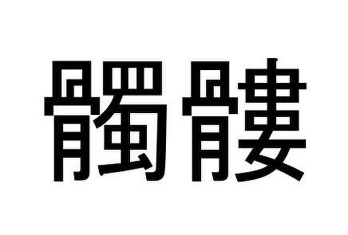 たかる 漢字