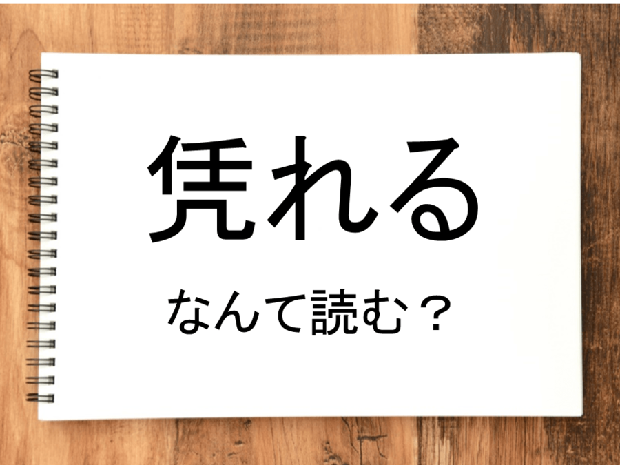 みぞれ 漢字