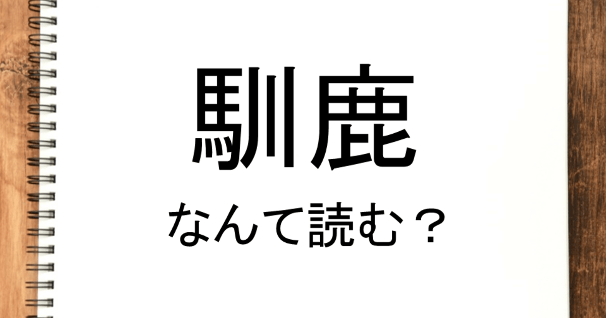 漢字 トナカイ 動物の漢字表記一覧表