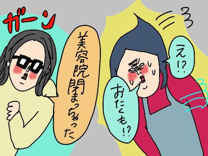 ドキ 子 ブログ