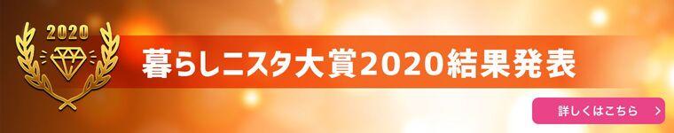 暮らしニスタ大賞2020 結果発表