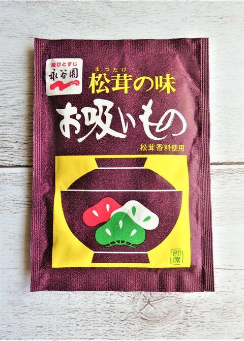 永谷園 の お 吸い物 レシピ
