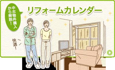 中古物件購入から解説!リフォームカレンダー快適!