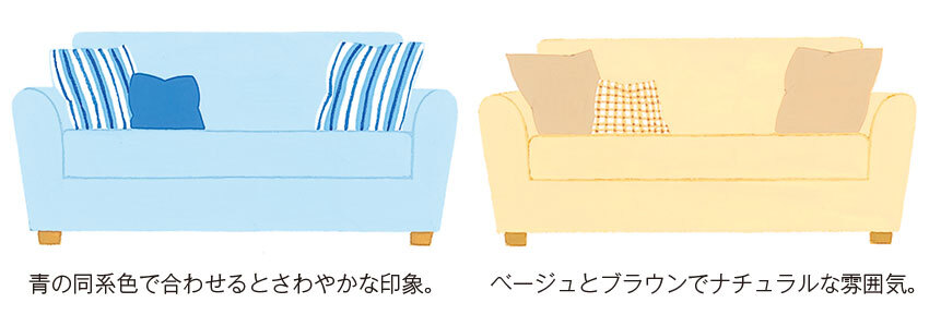 同じ色相で、明度や彩度の異なる色を組み合わせたインテリア